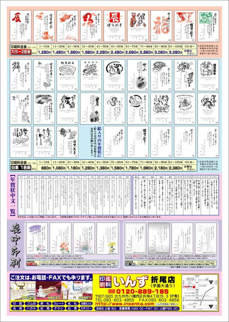 2012年年賀状印刷案内(裏)