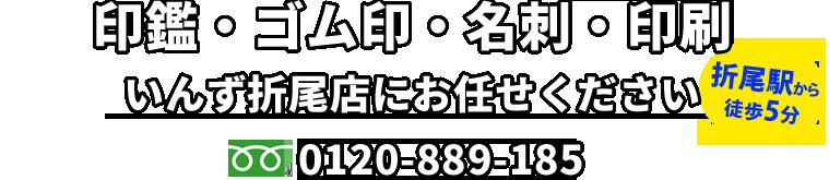 <h1>印鑑・ゴム印・名刺・印刷いんず折尾店にお任せください</h1> <p>